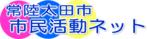 常陸太田市 Hitachiota-shiさんの画像