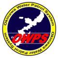 特定非営利活動法人 沖縄ウォーターパトロールシステムさんの画像