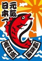 福貴浦・鹿立浜さんの画像