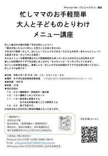 忙しママのお手軽簡単メニューチラシ.jpg