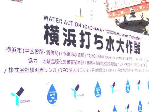 横浜打ち水大作戦