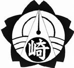 奄美市立崎原小中学校さんの画像