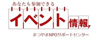 新)イベント情報.jpg
