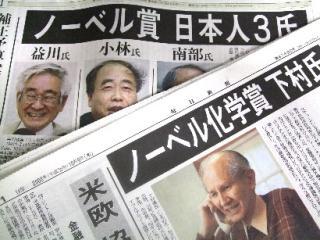 世界日報 (日本)
