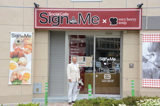 Sign With Meカフェの前で.jpg