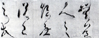 「空海 書」の画像検索結果