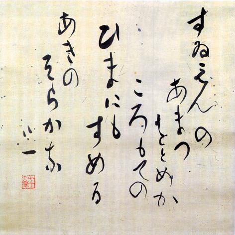 会津八一の画像 p1_27