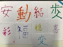 一文字 目標 漢字