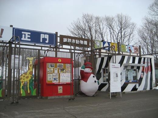 釧路市動物園-社会教育学会釧路大会