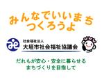 社会福祉法人大垣市社会福祉協議会さんの画像