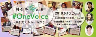 【6/10:東京】社会を変えるワンボイス~命を支えるルール作り~