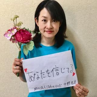 メッセージ中野.JPG