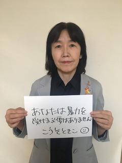 メッセージ高祖.JPG