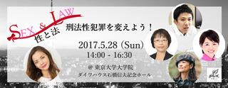 <小島慶子さん・東小雪さんも参加>1,000人が繋ぐ「#性を守る法を作ろう」写真募集中!