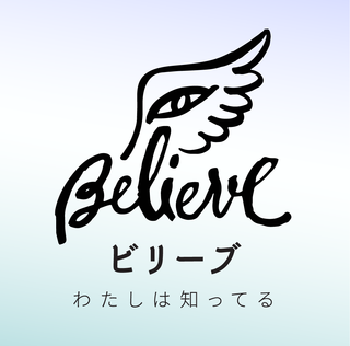 believe-logo-w_background-01.png