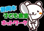 静岡市子ども食堂ネットワークさんの画像