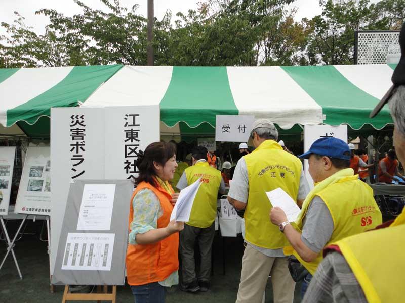 江東 区 社会 福祉 協議 会