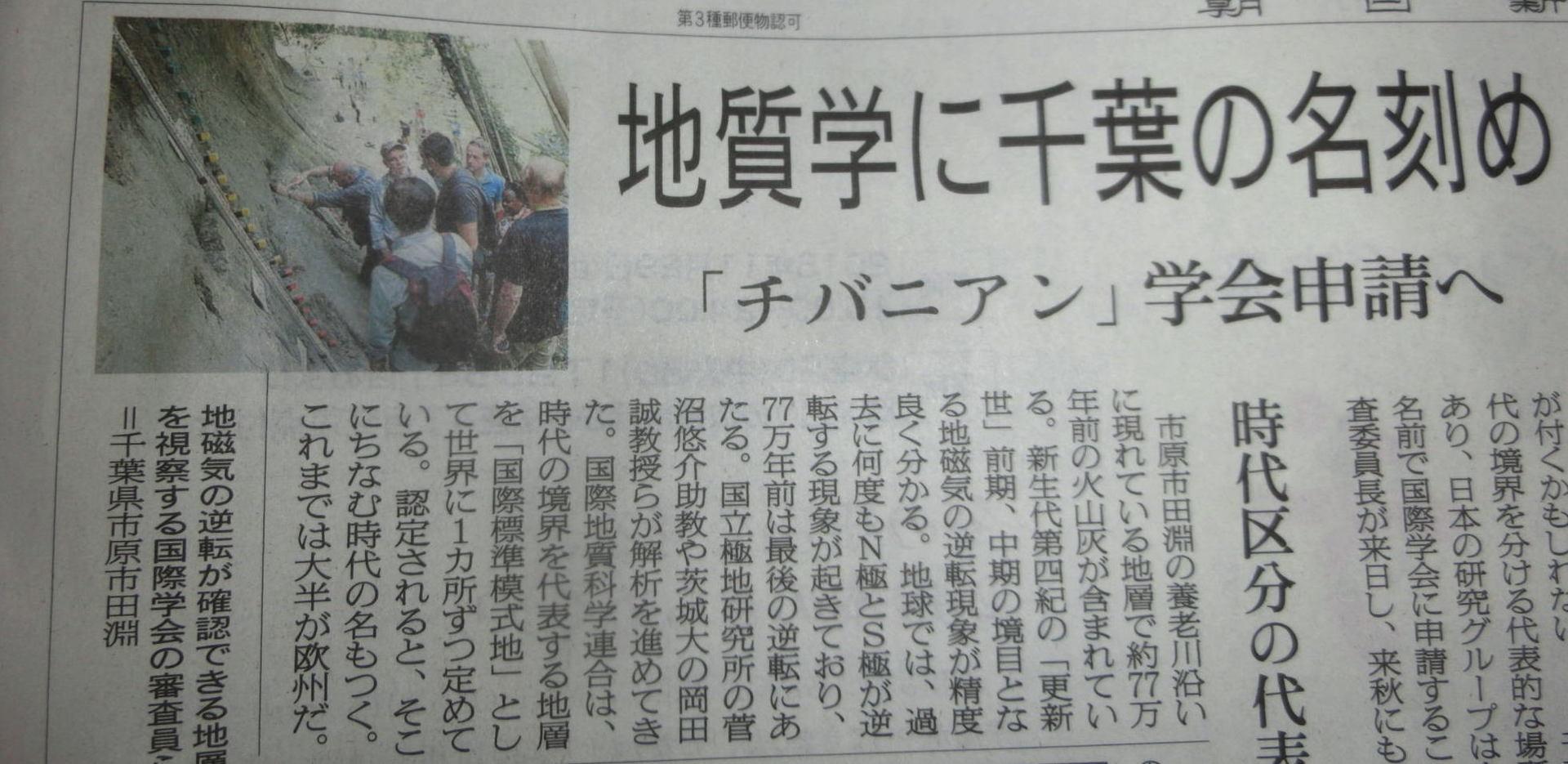 今日は市原市にある「地球の地磁気(N極とS極)が逆転した地層」を視察しました。 帰宅して手にした夕刊に、タイミングよく関連した記事が掲載されました。