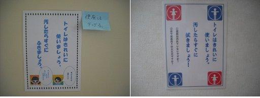 トイレの貼り紙 神 様 スタンバイok