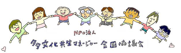 □□NPOタブマネ(多文化共生マネー...