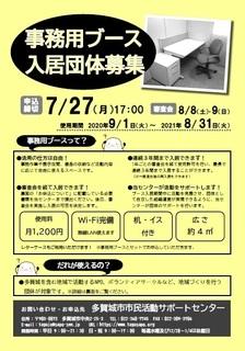 202007_事務用ブース募集.jpg