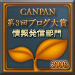 平成20年11月7日(金)、「たはらの福祉情報掲示板」の活動に対して、日本財団から第3回ブログ大賞「情報発信賞」をいただきました。