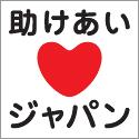 助けあいジャパンさんの画像