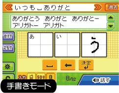 手書き入力モードの画面画像