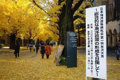 日本海洋政策研究会第1回年次大会、成功裡に開催-海洋政策は今 寺島 ...