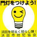浜田を明るく照らし隊さんの画像