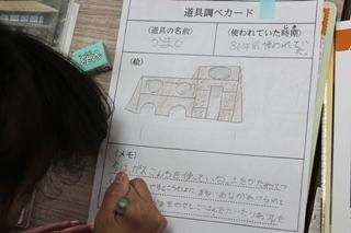 昔 の 道具 調べ 3 年生 (18)小学校3年:社会科「昔の道具と人々の知恵」