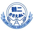 鶴ヶ島第二小学校区地域支え合い協議会さんの画像