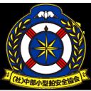 中部小型船安全協会さんの画像