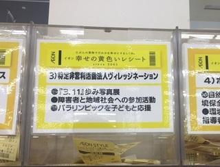 イオンの黄色いレシート(ヴィレッジネーション).jpg