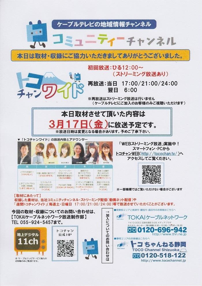 ケーブル テレビ 東海