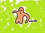 下川わわわ大学さんの画像