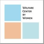 女性福祉センターさんの画像