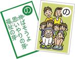 焼津福祉文化共創研究会さんの画像