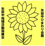 矢田中地域活動協議会さんの画像