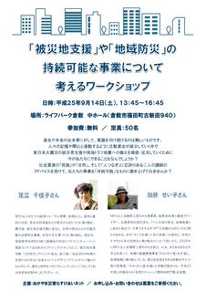 support_seminar