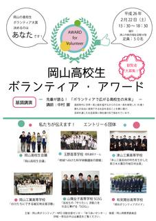 140222okayama_highschool_student_award2013_chirashi.jpg
