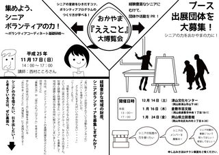 131106seminar_okayama