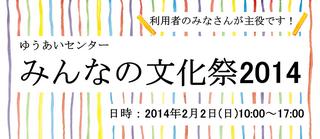 youi_bunkasai2014.png